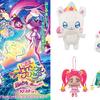 妖精「フワ」のぬいぐるみバッグも限定登場♪『映画スター☆ トゥインクルプリキュア 星のうたに想いをこめて』キャンペーンがナムコにて開催!