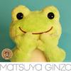 """松屋銀座「かえるのピクルス展~with a smile~」""""招待券""""/5組10名様"""