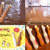 「チョココーヒーの湯」「ホワイトサワーの湯」でゆったりリラックス♪『パピコ極楽湯コラボキャンペーン』開催!!