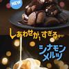 ホットであま~い、シナモン香る冬季限定スイーツ♡ マクドナルドから大人気の『シナモンメルツ』が今年も登場!
