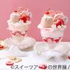 本物そっくりのパフェやケーキがズラリ♡ 可愛いフェイクスイーツの合同写真展&物販展『スイーツアートの世界展』開催!!