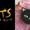 映画『キャッツ』と「ケイト・スペード ニューヨーク」がコラボ!ネコ好きにはたまらない限定カプセルコレクションが発売♪