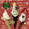 話題沸騰中のユニコーン型ソフトがトナカイに!? ソフトクリーム専門店「浅草つの*恋」にクリスマス限定メニューが登場♪