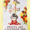"""ハゴロモ""""SWEETS ART CALENDAR 2020""""/5名様"""
