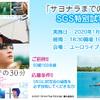 """映画『サヨナラまでの30分』""""SGS特別試写会""""/50組100名様"""