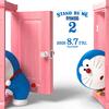 日本中を感動させた「ドラ泣き」に続く物語。映画『STAND BY ME ドラえもん2』2020年8月公開!原作「おばあちゃんのおもいで」をベースに再構築した感動的なストーリー☆