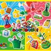 マリオやヨッシー、ピーチ姫のミニゲームで年末年始をさらに楽しく♪ ハッピーセット『スーパーマリオ』期間限定で発売!