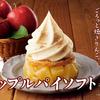 ごろっ!と焼きりんごにサックサク!なパイをON♡ 冬限定の温×冷スイーツ『アップルパイソフト』がミニストップに登場♪