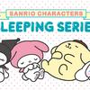"""サンキューマート限定""""サンリオキャラクターズ『SLEEPING SERIES』6デザインセット""""/各1名様"""