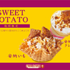 今年は芋けんぴをトッピング!ザクザク食感&お芋の風味がさらにUPしたプレミアムアイスクリーム『安納いも』コールドストーンから季節限定で発売♪