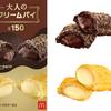 ぎっしり詰まったこだわりのクリーム♡ マクドナルドから『大人のクリームパイ』ベルギーショコラ&スイートフロマージュが新登場