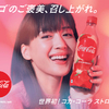 世界初の『コカ・コーラ ストロベリー』期間限定で発売!ご褒美のようなぜいたくな味わいが楽しめる♡