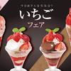 国産「とちおとめ」or 福岡県産「あまおう」をふんだんに使用♡ デニーズに「ザ・サンデー」や「ミニパルフェ」などバラエティ豊かな苺デザートが登場!