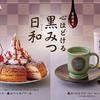 黒みつの和の甘みを心ゆくまで楽しめる♡ コメダ珈琲店に『ベリー黒みつシロノワール』『黒みつミルクコーヒー』が季節限定で登場!