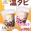 最後の一粒までもちもちぷるぷる♡ 冬にうれしい、温かいタピオカドリンク『温タピ いちごミルク』『温タピ ミルクティー』ミニストップにて発売!