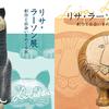 """『リサ・ラーソン展 創作と出会いをめぐる旅』""""招待券""""/5組10名様"""