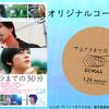 """映画『サヨナラまでの30分』""""オリジナルコースター""""/10名様"""