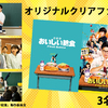 """劇場版『おいしい給食 Final Battle』""""オリジナルクリアファイル""""/3名様"""