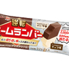 チョコのふりしたバニラ味&バニラのふりしたチョコ味!? 見た目と味が逆転した驚きの新商品『逆転ホームランバー』がメイトーから発売♪<食レポ>