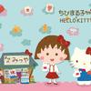 キティの猫耳を付けたまるちゃんが可愛い♡ アニメ化30周年を迎えた「ちびまる子ちゃん」と「ハローキティ」が夢のコラボ!