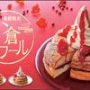 ソフトクリーム&イチゴソースが小豆の甘さを引き立てる♡ コメダ珈琲店『小倉ノワール』が3年ぶりに復活!