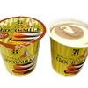 濃厚ミルクアイス&こだわりのチョコアイスをマーブル状にミックス♪『セブンプレミアム ゴールド 金のマーブルチョコアイス』新発売