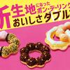 新しくなったポン・デ・リング生地の魅力がさらにアップ♡ ミスタードーナツ『ポン・デ・リングバラエティ』期間限定で発売!