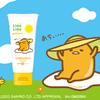 「ぐでたま」デザインの日焼け止めでお肌を紫外線からガード☆ 限定デザインの「リモリモ アウトドアUV」が新発売!