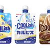 """冷涼感&なめらかな食感がまるで""""飲むアイス""""!「クーリッシュ」から『バニラ』『ベルギーチョコレート』『カルピス』が発売♪"""