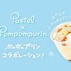 ポムポムプリンがマシュマロに囲まれたり、コロンと寝そべったり♡『ポムポムプリンコラボ商品』が全国のパステルに期間限定で登場!