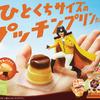 プッチンプリン史上最小♪ いつでもパクッと食べられる『ちょこっとプッチンプリン』カスタード&ミルクショコラがリニューアルして発売!
