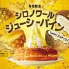 パイナップル&ココナッツの南国情緒あふれる組み合わせ♡『シロノワール ジューシーパイン』コメダ珈琲店に新発売!