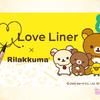 リラックマやコリラックマを可愛くデザイン♡「ラブ・ライナー」リラックマデザインがドン・キホーテ限定で発売!
