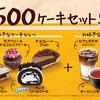 大人気の「オレオ®ロールケーキ」や「マシュマロクリームタルト」がお得なドリンクセットに♪ McCafé by Baristaに『選べる¥500ケーキセット』が期間限定で登場!