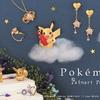 ピカチュウのブローチに、イーブイのネックレスも♡「Palnart Poc(パルナートポック)」からポケモンコレクションが登場!