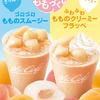 白桃&黄桃の果汁を使用♡ McCafé by Baristaに『ふわふわ もものクリーミーフラッペ』『ゴロゴロ もものスムージー』が期間限定で登場!