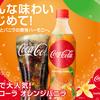 アジア初上陸!爽やかなオレンジ&バニラの香りが楽しめる『コカ・コーラ オレンジバニラ』期間限定で新発売