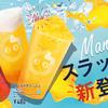 """雪解けのような""""ひんやり""""なめらか新感覚ドリンク!CoCo都可(ココトカ)から『マンゴースラッシュ』『マンゴースノー』が新発売"""