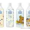 可愛い「リラックマキャップ」にもご注目♪ おいしく楽しく水分補給できちゃう『リラックマの天然水』4つのデザインで新発売!