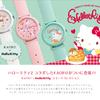 「KAORU × Hello Kitty」バニラ、ストロベリー、ココナッツ3種類の香りがするスペシャルコラボウォッチが誕生!