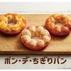 ミスタードーナツから『ポン・デ・ちぎりパン』3種類が新発売!ポン・デ・リングの形と食感をパンで表現♪