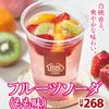 透き通った綺麗なピンク色♡ いちご・キウイ・みかんと炭酸を合わせた『フルーツソーダ(もも味)』ミニストップにて発売!