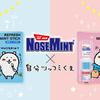 手持ちのマスクが「ミントマスク」に早変わり!『NOSEMINT(ノーズミント)』⾃分ツッコミくまVer.新発売☆