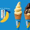 お祭りのチョコバナナみたいな「チョコがけばな奈味」も♡ ブランド史上初『東京ばな奈ソフトクリーム』が海老名SA(下り)限定で発売!