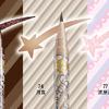 キラキラ輝く「流星群」&ブラックブラウンの「何億光年」&極薄発色の「月食」☆ 密着リキッドアイライナー『マジョリカ マジョルカ ジェルリキッドライナー』に3タイプの新色が登場!