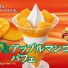 果肉&ソースにアップルマンゴーを使用♡『完熟アップルマンゴーパフェ』『たっぷりアップルマンゴーパフェ』ミニストップにて発売!