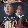 北川景子がミステリアスな容疑者に、翻弄され追いつめられる・・・。映画『ファーストラヴ』特報映像&美しくも狂気に満ちたティザービジュアルが解禁!!