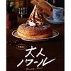 コーヒーの深いコク&ほのかな苦みが大人の味わい♡ 季節限定『大人ノワール』がコメダ珈琲店に今年も登場!