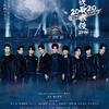 Snow Man 主演☆『滝沢歌舞伎 ZERO 2020 The Movie』大迫力の特報映像 初解禁!舞台でも映画でもない、新たな幕開け
