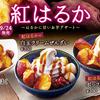 蜜芋タイプのさつまいも「紅はるか」とファーストキッチン自慢の食材を組み合わせ♡ 味覚の秋を満喫できるデザート3商品が新発売!